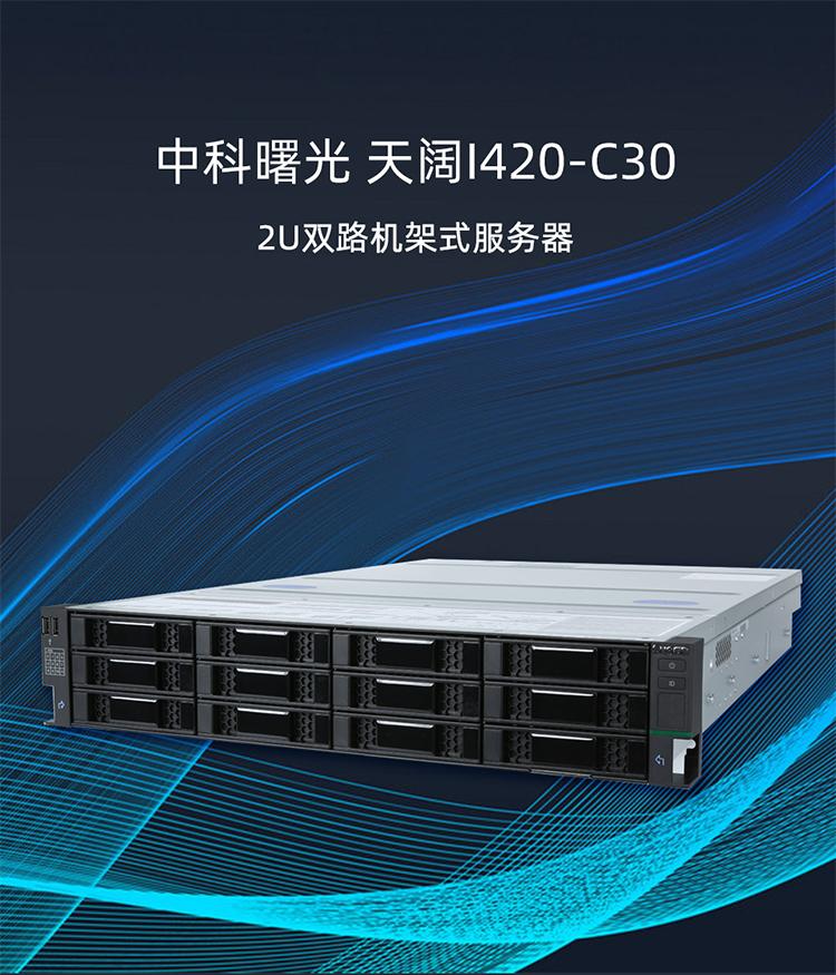 中科曙光2U机架式服务器I420-C30 4110/16G*2/600G*2/550W