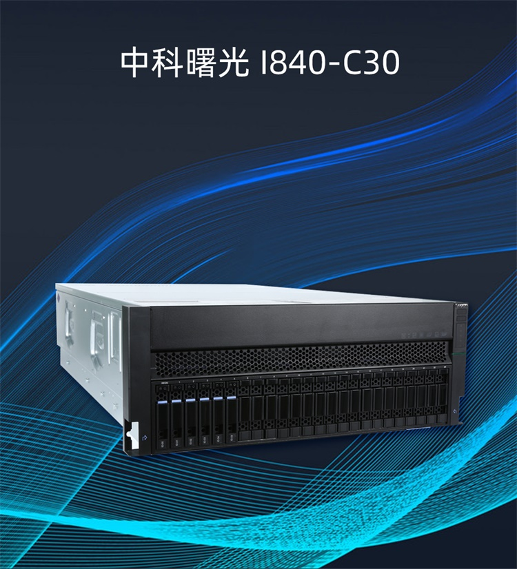 中科曙光服务器天阔I840-C30 5117*4/256G/1.2T*8/RJ45网卡550W*3